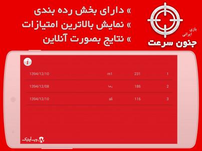 اسکرین شات بازی بازی ایرانی جنون سرعت 4