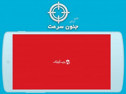 اسکرین شات بازی بازی ایرانی جنون سرعت 1