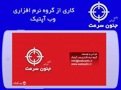 اسکرین شات بازی بازی ایرانی جنون سرعت 5