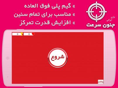 اسکرین شات بازی بازی ایرانی جنون سرعت 6