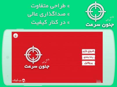 اسکرین شات بازی بازی ایرانی جنون سرعت 2