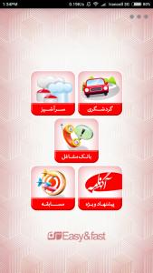 اسکرین شات برنامه اپلیکیشن من 2