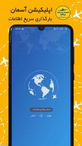 اسکرین شات برنامه آسمان - خرید بلیط هواپیما 4