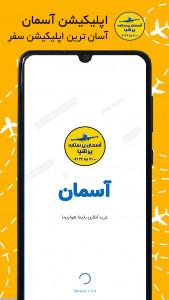 اسکرین شات برنامه آسمان - خرید بلیط هواپیما 1