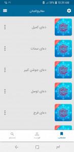 اسکرین شات برنامه دستیارامین   تقویم،اذانگو،قرآن،مفاتیح 7