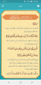 اسکرین شات برنامه دستیارامین   تقویم،اذانگو،قرآن،مفاتیح 6