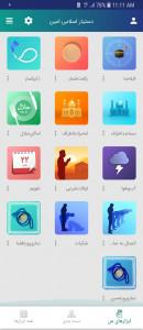 اسکرین شات برنامه دستیارامین   تقویم،اذانگو،قرآن،مفاتیح 11