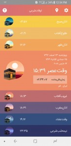 اسکرین شات برنامه دستیارامین   تقویم،اذانگو،قرآن،مفاتیح 4