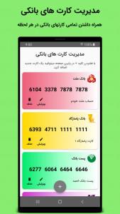 اسکرین شات برنامه ایرانسلی - ایرانسل پیشرفته من 8