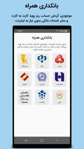 اسکرین شات برنامه ایرانسلی - ایرانسل پیشرفته من 9