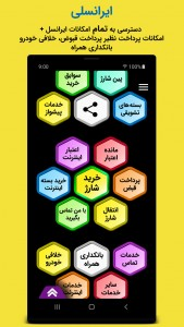 اسکرین شات برنامه ایرانسلی - ایرانسل پیشرفته من 1