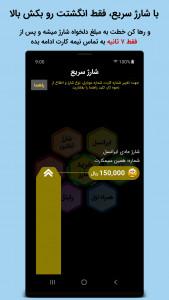 اسکرین شات برنامه ایرانسلی - ایرانسل پیشرفته من 3