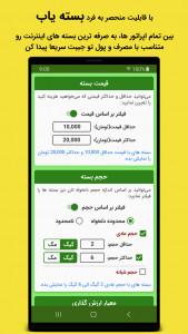 اسکرین شات برنامه ایرانسلی - ایرانسل پیشرفته من 4