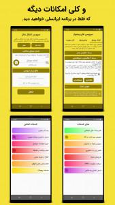 اسکرین شات برنامه ایرانسلی - ایرانسل پیشرفته من 10