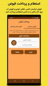 اسکرین شات برنامه ایرانسلی - ایرانسل پیشرفته من 7