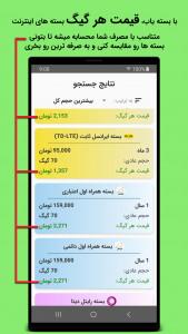 اسکرین شات برنامه ایرانسلی - ایرانسل پیشرفته من 5
