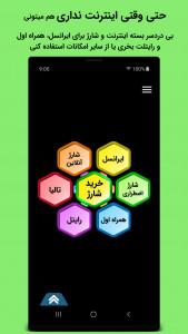 اسکرین شات برنامه ایرانسلی - ایرانسل پیشرفته من 2
