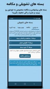 اسکرین شات برنامه ایرانسلی - ایرانسل پیشرفته من 6