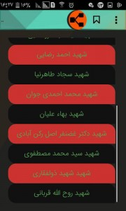 اسکرین شات برنامه مدافعان حرم زینبیم 3