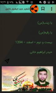 اسکرین شات برنامه مدافعان حرم زینبیم 6