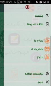 اسکرین شات برنامه مدافعان حرم زینبیم 5