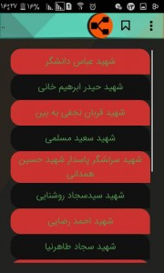 اسکرین شات برنامه مدافعان حرم زینبیم 4