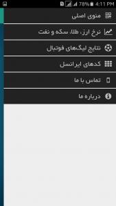 اسکرین شات برنامه نتایج لحظه ای فوتبال(رایگان آفلاین) 4