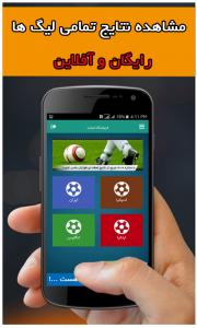 اسکرین شات برنامه نتایج لحظه ای فوتبال(رایگان آفلاین) 5