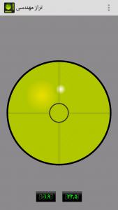 اسکرین شات برنامه تراز مهندسی پیشرفته 3