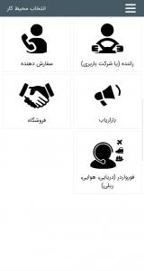 اسکرین شات برنامه زینگ، باربری آنلاین، حمل و نقل اینترنتی، داخلی و بین المللی 4