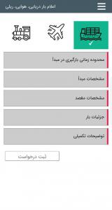 اسکرین شات برنامه زینگ، باربری آنلاین، حمل و نقل اینترنتی، داخلی و بین المللی 6