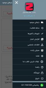 اسکرین شات برنامه زینگ، باربری آنلاین، حمل و نقل اینترنتی، داخلی و بین المللی 2