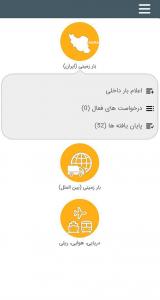 اسکرین شات برنامه زینگ، باربری آنلاین، حمل و نقل اینترنتی، داخلی و بین المللی 3