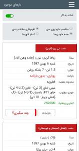 اسکرین شات برنامه زینگ، باربری آنلاین، حمل و نقل اینترنتی، داخلی و بین المللی 5