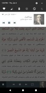 اسکرین شات برنامه قرآن همراه ضحی 6