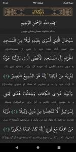 اسکرین شات برنامه قرآن همراه ضحی 5
