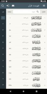 اسکرین شات برنامه قرآن همراه ضحی 2