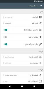 اسکرین شات برنامه قرآن همراه ضحی 8