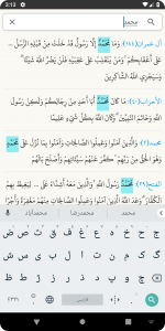 اسکرین شات برنامه قرآن همراه ضحی 7
