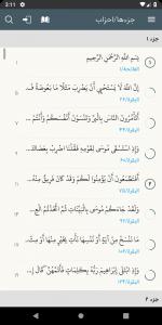 اسکرین شات برنامه قرآن همراه ضحی 9