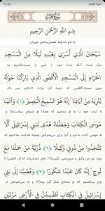 اسکرین شات برنامه قرآن همراه ضحی 3