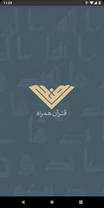 اسکرین شات برنامه قرآن همراه ضحی 1