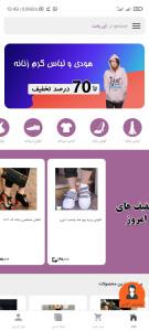 اسکرین شات برنامه آی رخت - فروشگاه اینترنتی پوشاک 1