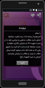 اسکرین شات برنامه فراماسونری 3