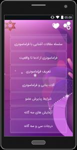 اسکرین شات برنامه فراماسونری 2