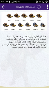 اسکرین شات بازی آموزش کلش اف کلنز 5