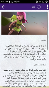 اسکرین شات بازی آموزش کلش اف کلنز 3