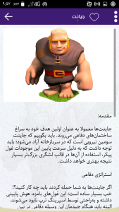 اسکرین شات بازی آموزش کلش اف کلنز 4