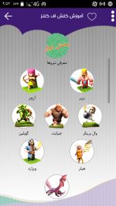 اسکرین شات بازی آموزش کلش اف کلنز 2