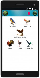 اسکرین شات برنامه دنیای پرندگان 9